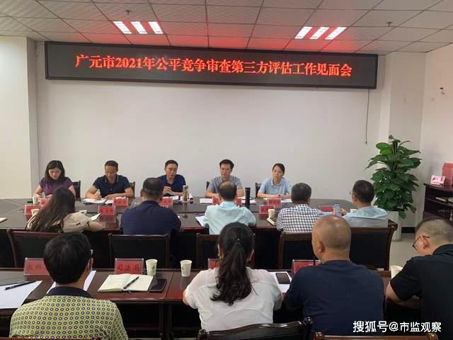 苍溪县全面开展公平竞争审查第三方评