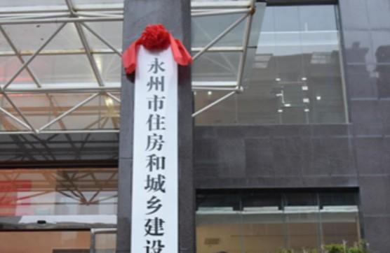 """永州市住建局全面推进""""双随机、一公开""""监管,营造住建领域公平竞争市场环境"""