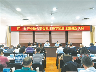 中国纪检监察报:部分行业协会商会打着政府旗号搞垄断