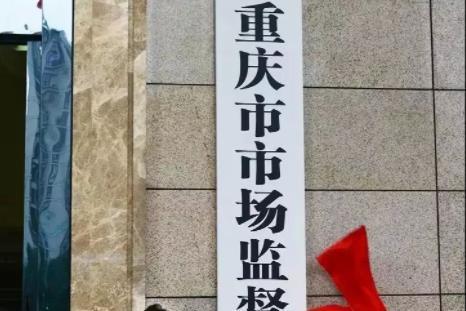 重庆市市场监管局召开公平竞争审查工