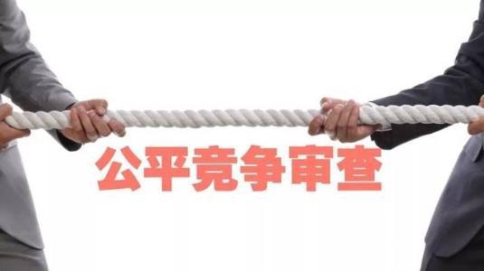 广西市场监管局率先出台措施 强化公平竞争审查机制建设