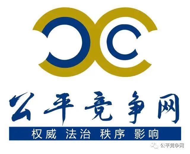 """济宁""""立体化""""推进公平竞争审查制度实施"""