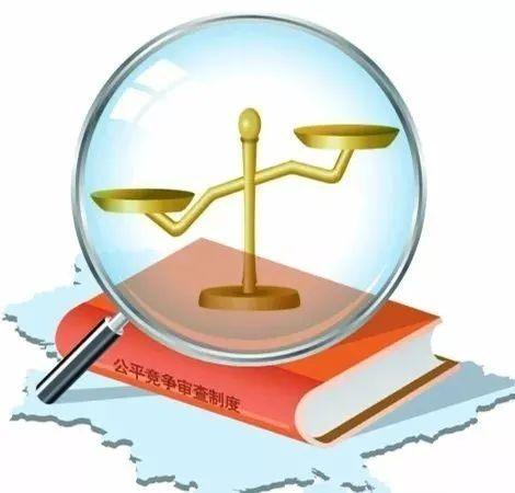 云南省召开公平竞争审查工作部门联席会议