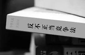 深圳一公司向顾客赠送APP会员权限被诉不正当竞争